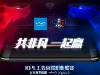 王者荣耀KPL联赛为何指定使用Xplay6
