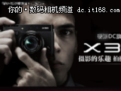 4倍手动变焦镜头 富士X30数码相机热销