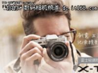 记录精彩每一天 富士X-T10相机促销4699