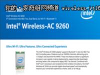 AC9260无线网卡 速度高达1.73Gbps