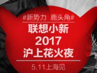 遇见鹿晗 联想小新2017发布会即将举行