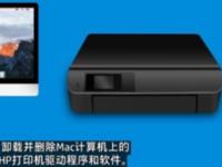 想卸载Mac电脑的打印机软件怎么办?