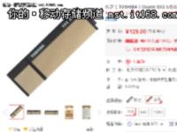 极速传输出色表现 东芝OsumiEX2 32GB促