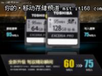 支持4K视频拍摄 东芝 极至超速 N401促