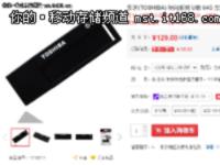 性价比出色 东芝标闪USB3.0优盘促销129