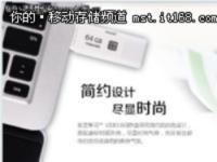 超大存储空间 东芝 隼闪 USB3.0 U盘促