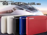 发现移动分享乐趣 东芝V8 2TB 促销589