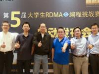 第五届大学生RDMA编程挑战赛正式开赛