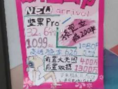 骁龙626售1099起 坚果Pro配置全曝光