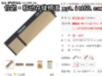 强韧设计时尚精致 东芝OsumiEX2 32GB促