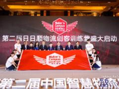 第二届中国智慧物流品牌日在京盛大开幕