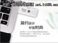 简约设计尽显时尚 东芝隼闪 USB3.0促销