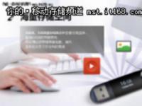 海量存储高速首选 东芝 速闪 促销45.9