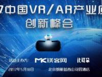 硬纪元中国VR/AR产业峰会即将燃爆北京
