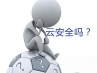 福利:适用于中小企业的公有云安全推荐!