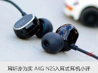 耳听亦为实 AKG N25入耳式耳机小评