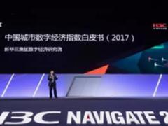 新华三打造《白皮书》助推中国数字经济