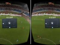厉害了 微鲸VR全方位直播中超足球赛