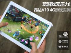 昂达V10 4G评测:玩《王者荣耀》流畅