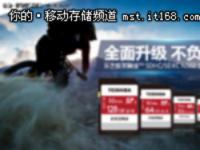极至瞬速瞬息而就 东芝N302 SD卡促销价