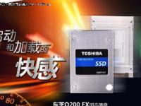 高速读写首选 东芝 Q200固态硬盘促销
