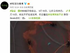 HTC U音质曝光:360度环绕收声