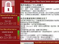 针对WannaCry攻击 卡巴斯基发应对措施