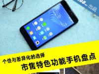 个性与差异化的选择 市售特色手机盘点