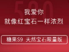 糖果手机S9 天然宝石限量版燃情520