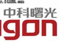 """曙光历军让""""中国超算""""成为中国新名片"""