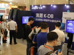 在DTCC2017读懂浪潮K-DB和关键计算