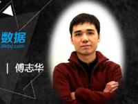 360数据中心傅志华:数据实施的三大误区