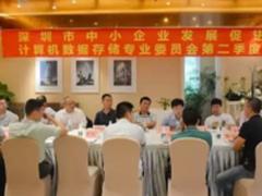凝聚合作共赢发展 深圳数据存储会议