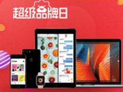 今日大促:买iPhone 7送1488元Beats耳机