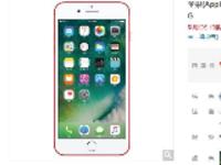 128GB中国红 苹果7 Plus国美6388抢