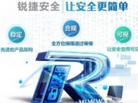 锐捷支招高校如何防御WannaCry