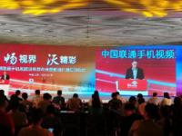 联通发布3大手机视频业务 开启内容经营