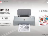 省纸省墨,佳能ip1188入门打印机促销