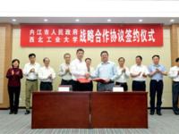 西北工业大学与效率源签署战略合作协议