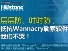 抵抗Wannacry勒索软件,我们不哭!