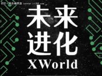 XWorld ―《未来简史》作者7月中国首秀