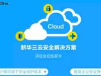 云安全2.0:清晰准确的风险可视化呈现