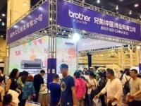 Brother亮相第四届中国国际手工博览会