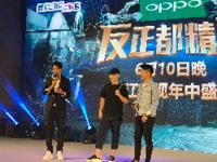 跑男团助阵 浙江卫视携手OPPO发布R11