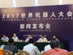 2017世界机器人大会筹备工作全面启动