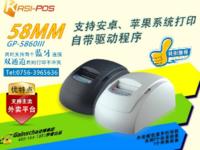 """票据打印""""实力派""""佳博GP-5860III"""
