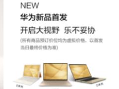 华为MateBook系列新品 苏宁易购9元预定