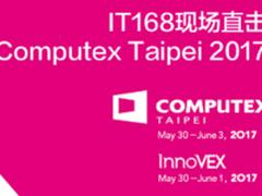 COMPUTEX 2017震撼来袭 IT168现场直击
