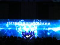 智绽百城起航 新华三释放数字经济动能