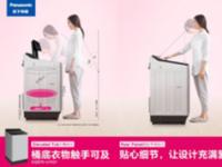 6月松下联手苏宁 开启健康洗衣新纪元